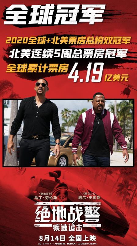 《绝地战警:疾速追击》周五发布马丁迈阿密赛车枪战