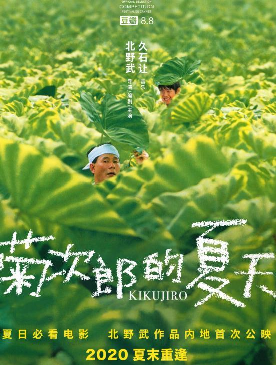 《菊次郎的夏天》修复版确认北野武作品在Mainland China首次发行