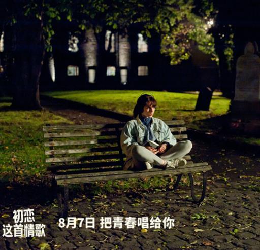 《初恋这首情歌》终极预告来袭  摇滚青春燃爆今夏