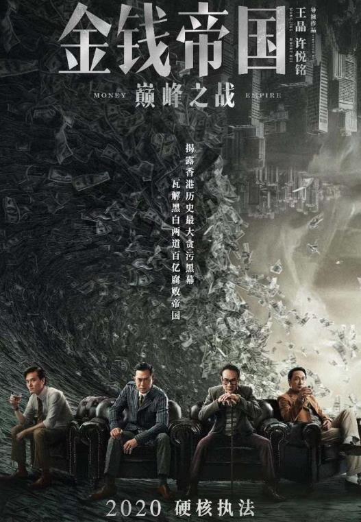 古天乐、梁家辉、吴镇宇、林家栋齐聚《金钱帝国2》