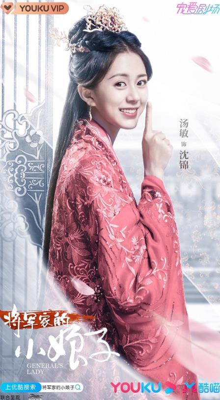 《将军家的小娘子》单幅海报第一次曝光 导演吴强 是今年夏天甜蜜宠物之风