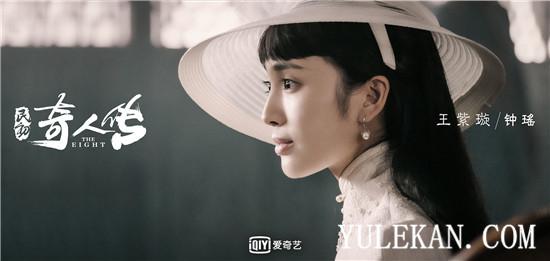 王紫璇《民初奇人传》群像海报 富家千金钟瑶开启民初风华