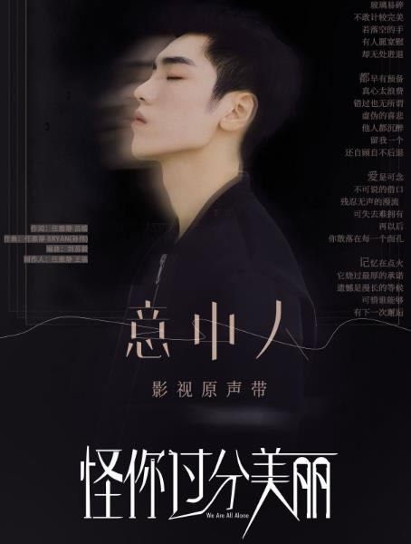 王梓怡《怪你》心灵《雪》是西陵主题曲《22》诚心诚意线