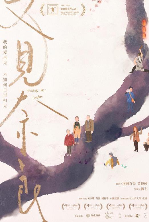 电影《又见奈良》在电影节首映18秒 光速卖完了