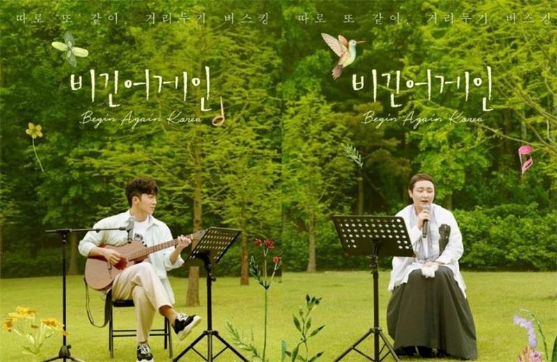 《Begin Again》顶级歌手唱响韩国,一场属于全世界人民的音乐盛宴