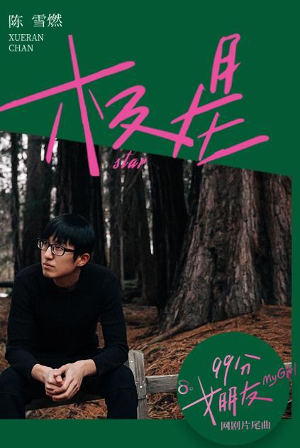 《【摩臣app登录】《99分女朋友》开播 陈雪燃唱作浪漫片尾曲》