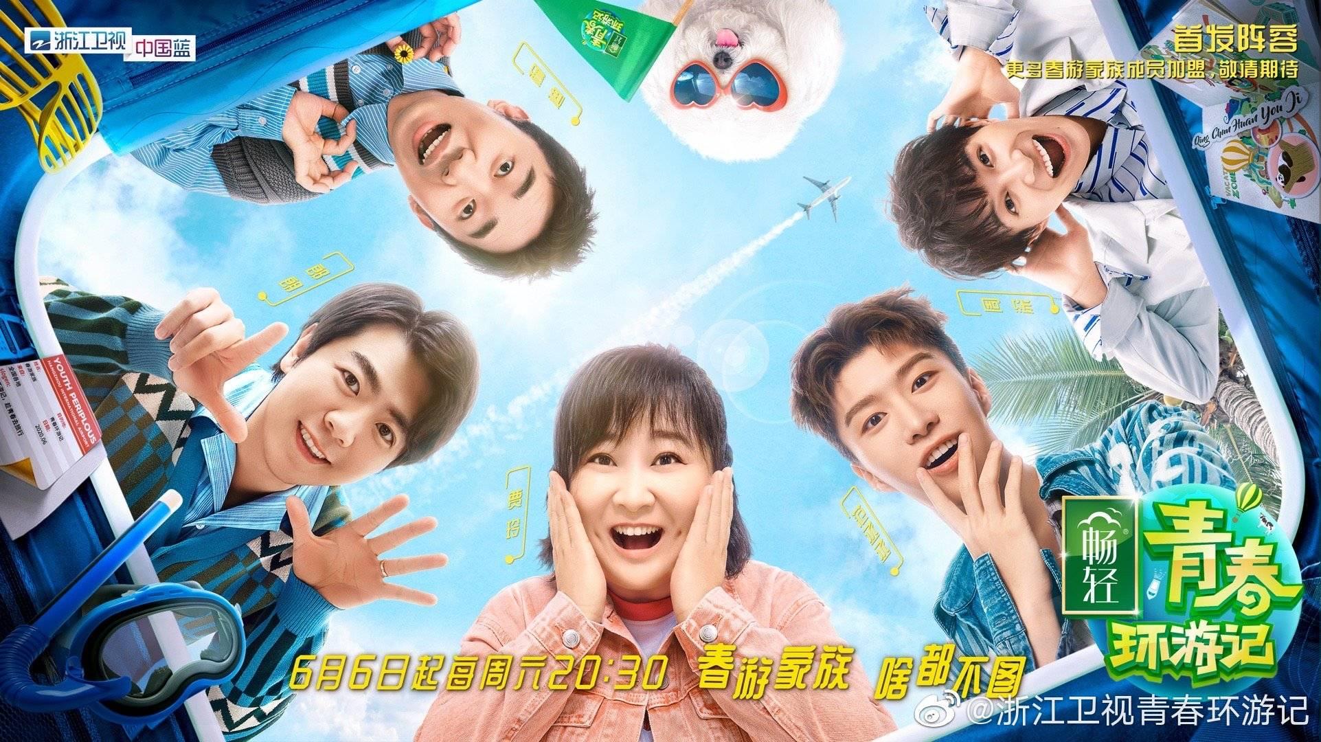 《青春环游记2》豆瓣评分7.2 2020年户外旅行真人秀口碑第一