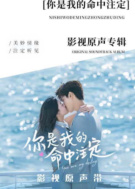 """《你是我的命中注定》 OST线上""""命运三部曲""""演绎终极浪漫"""