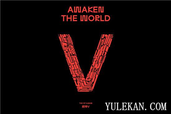 威神V首张正规专辑《Awaken The World》共收录了几首歌曲?什么时候发行?