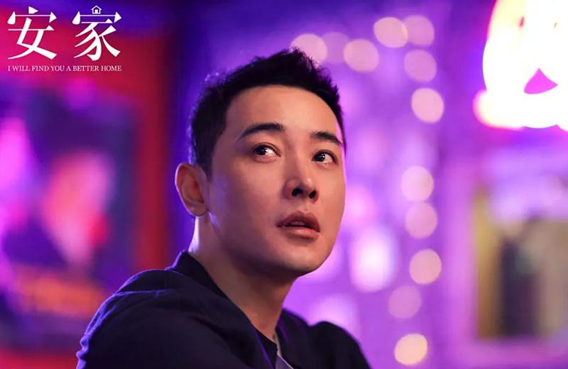 《安家》徐文长向他的老同学承认 他喜欢这所房子 两人的关系将升级