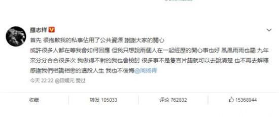 【美天棋牌】罗志祥突然道歉的原因?深夜道歉说了什么?