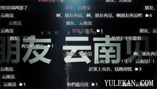 《【摩臣娱乐登陆官方】《龙岭迷窟》结尾预告片是什么剧?完结剧荒了吗?》