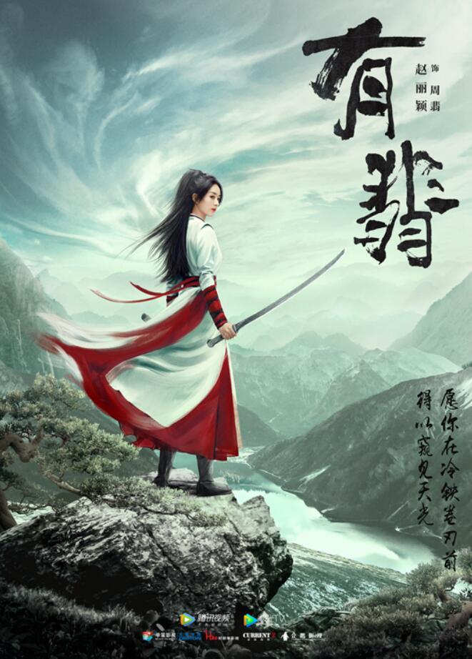 《有翡》海报预告请赵丽颖王一博并排离开热血江湖