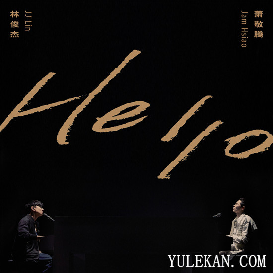 萧敬腾、林俊杰首支合作单曲《Hello》上线,它将带来怎样的故事又能带走怎样的回忆?