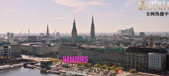 《霹雳娇娃》全网热播惊喜不断 德国汉堡双人游等你来赢