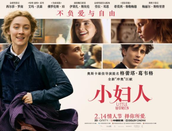 片名:冲鳌甲电影《小妇人》上映《姐妹情深》预告罗南艾玛笑着亲密出演