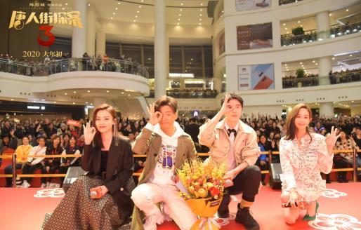 《唐人街探案3》预售火爆破纪录 王宝强刘昊然尚语贤张钧甯齐聚上海路演送喜