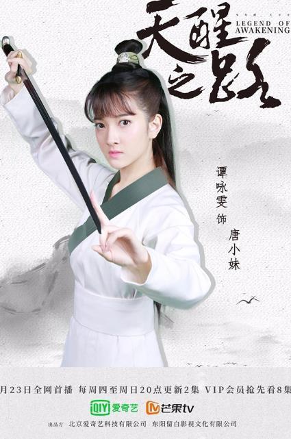 谭咏雯《天醒之路》开播 首次挑战豪义侠女【组