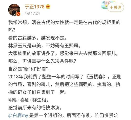 郑宇新剧《玉楼春》正式宣布了吗?豪华阵容是什么意思?