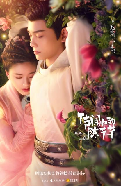 片名:《传闻中的陈芊芊》第一部电影花赵露思丁伟甜