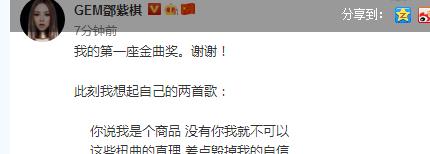 邓紫棋在个人社交帐号下发长文纪念自己获得第一座金曲奖