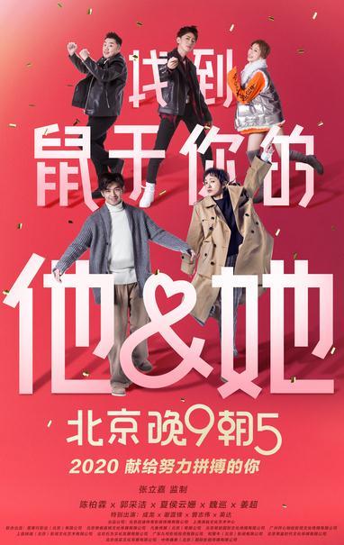 献给努力拼搏的你 《北京晚9朝5》曝新年祝福版海报