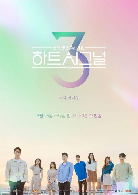 《Heart Signal》8位出演者亮相!韩网友也开始找出演者的身份