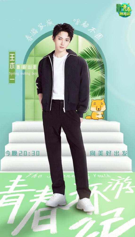 王菽一《青春环游记》作为一名救生员在一个温暖的心游泳池受到关注