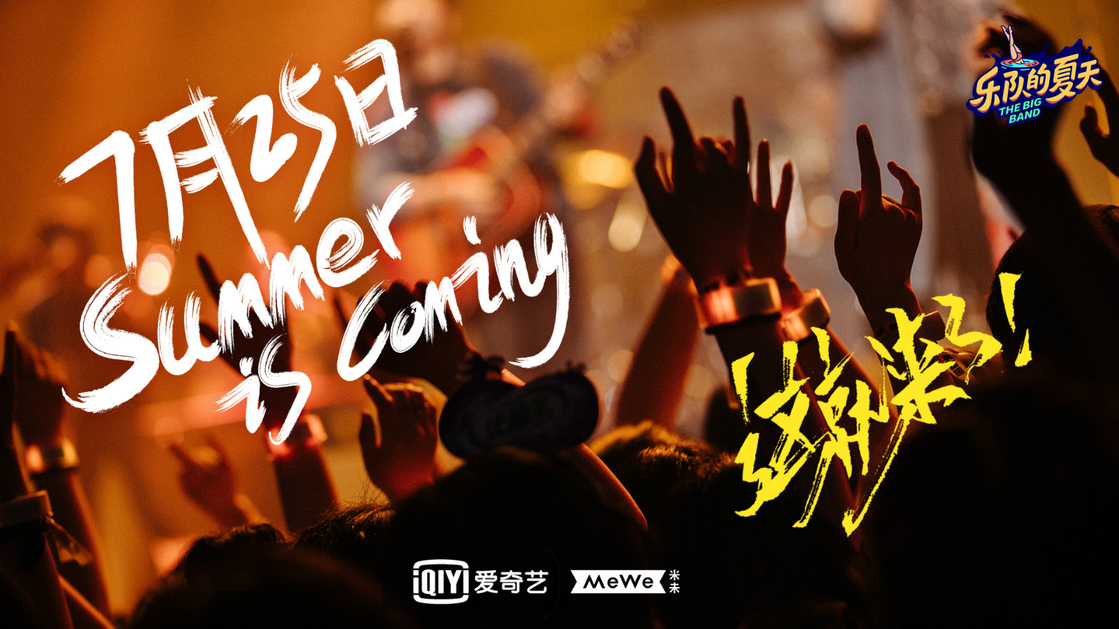 《乐队的夏天2》今天33支乐队的超级燃烧首映式可以再次掀起乐队热潮
