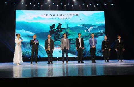 五年守候 《鹭世界》郑州首映发山河版海报