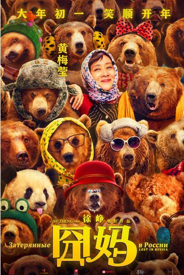 "Xu zhng 《囧妈》全能团队出道""玩笑家庭乐趣""圆梦俄罗斯"