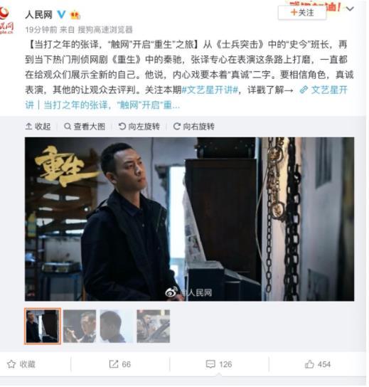 """《【摩臣娱乐app登录】网剧《重生》大热收官""""714枪案""""真相揭晓惊人反转》"""