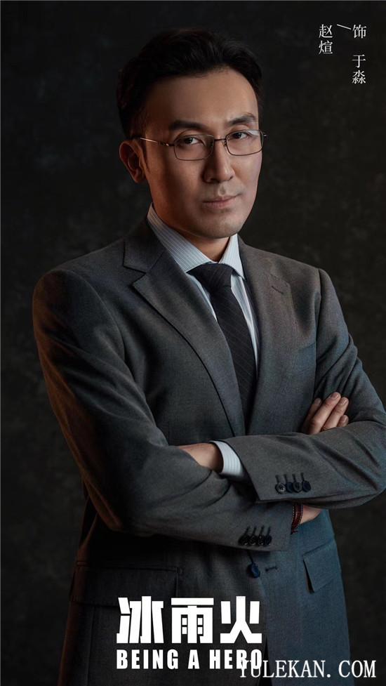 《冰雨火》官方公告开始赵薇与导演傅东育再次合作