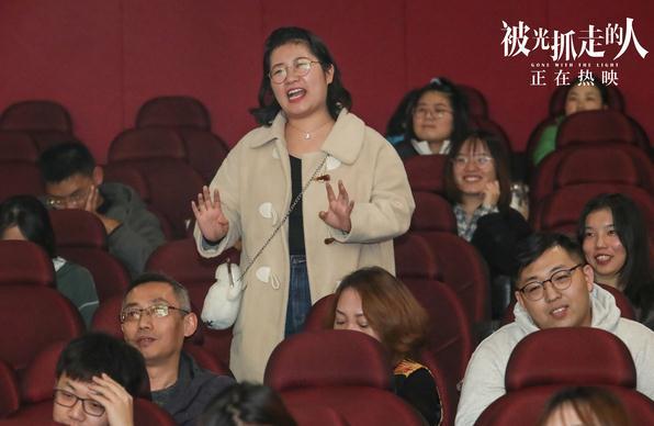 成年人的爱情被它说透了!《被光抓走的人》在南京站圆满收官