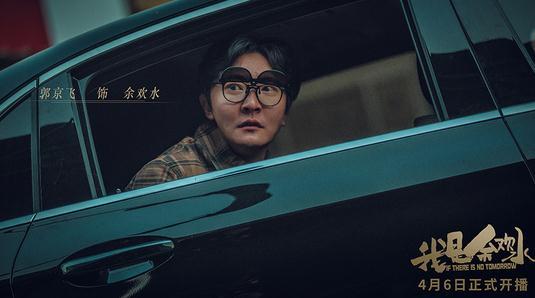 """《我是余欢水》固定档案4月6日 郭京飞的""""社会动物""""反击拉开了人生的逆转"""