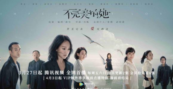 3月27日 周迅、黄觉、惠英红、赵雅芝等团体海报喜闻乐见地推出