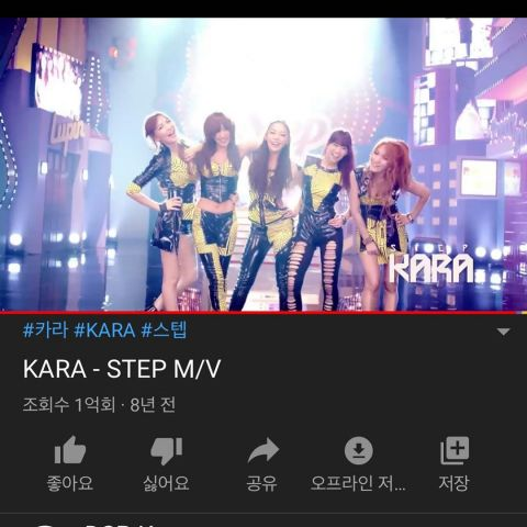 KARA 迟来的荣耀〈STEP〉MV破亿!