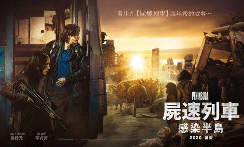 终于定案啦!《尸速列车:感染半岛》确定于7月份正式上映,令影迷们相当期待