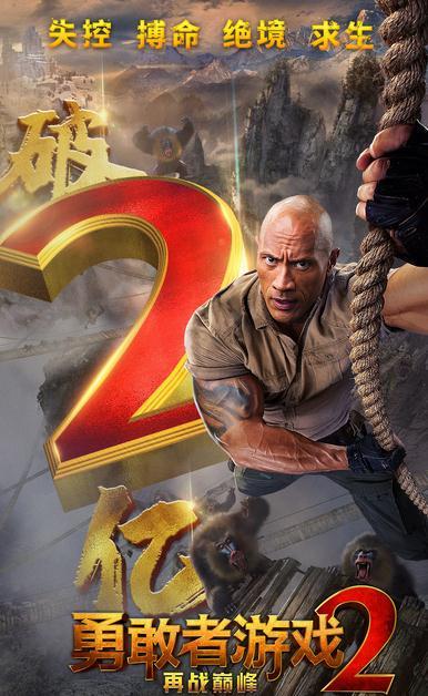 《勇敢者游戏2:再战巅峰》强森亮相北美首映礼 口碑解禁媒体盛赞