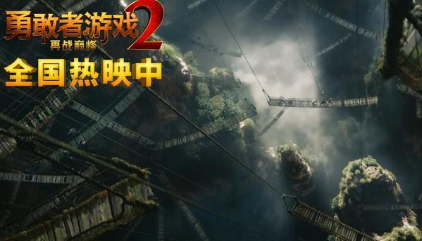 《勇敢者游戏2:再战巅峰》曝凶猛野兽特辑 逼真视效让人手心冒汗
