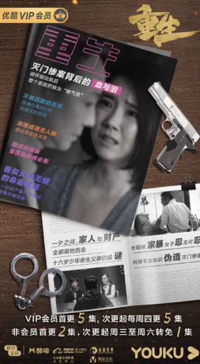 张译领衔主演优酷网剧《重生》首播获赞致敬公安刑警