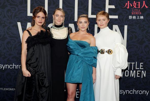电影《小妇人》举办全球首映礼 主创合体再掀颜值风暴
