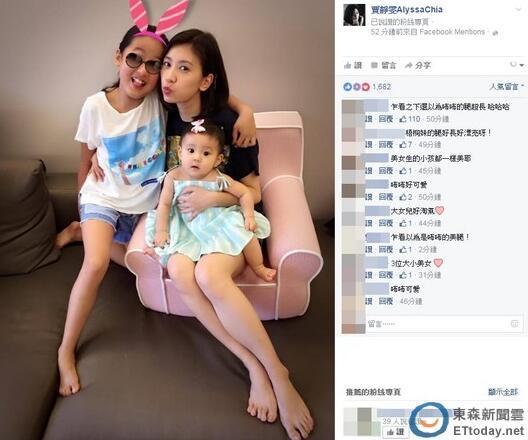 《【恒耀代理平台】贾静雯两手搂大小女儿 咘咘美腿竟比梧桐妹还长》