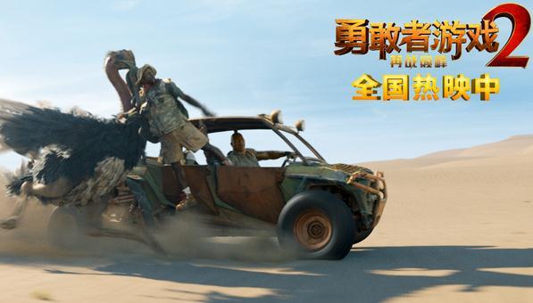 《勇敢者游戏2:再战巅峰》今日震撼上映 全网口碑获赞燃炸银幕