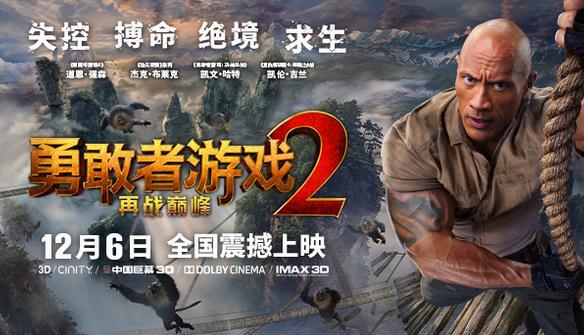 《勇敢者游戏2:再战巅峰》曝全面进阶特辑 明日上映蓄势待发