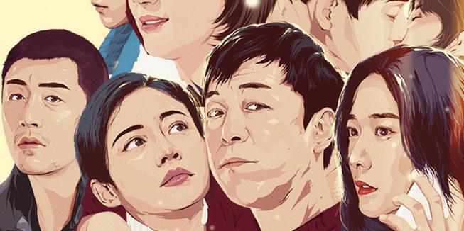《被光抓走的人》终极海报诠释爱情众生相!黄渤王珞丹谭卓谁最像爱情里的你?
