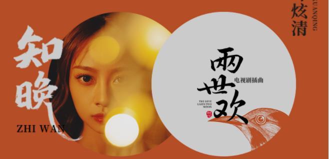 叶炫清献唱《两世欢》于朦胧陈钰琪互赠荷包定情两世
