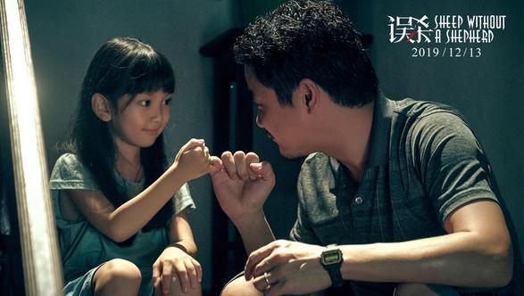 《误杀》宣布提档12月13日 肖央陈冲为爱对峙博弈一触即发