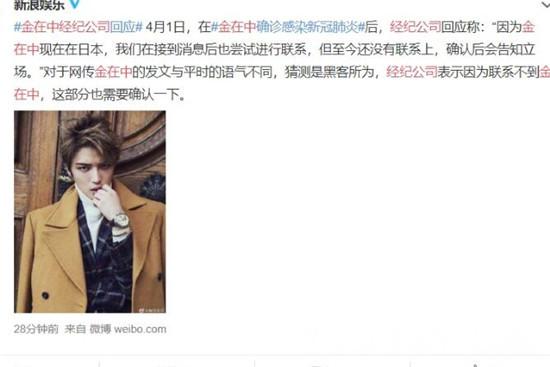 《【摩臣平台手机版登陆】韩星金在中为什么被海内外网友们怒骂?愚人节开了什么玩笑?》