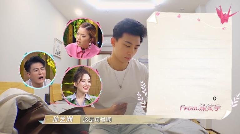 《喜欢你我也是》孙艺洲解读女生标点使用深意,引娜扎王菊连连称赞
